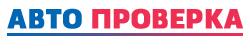 АвтоПроверка